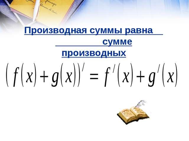 Производная суммы равна сумме производных