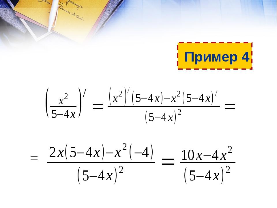 Пример 4 =