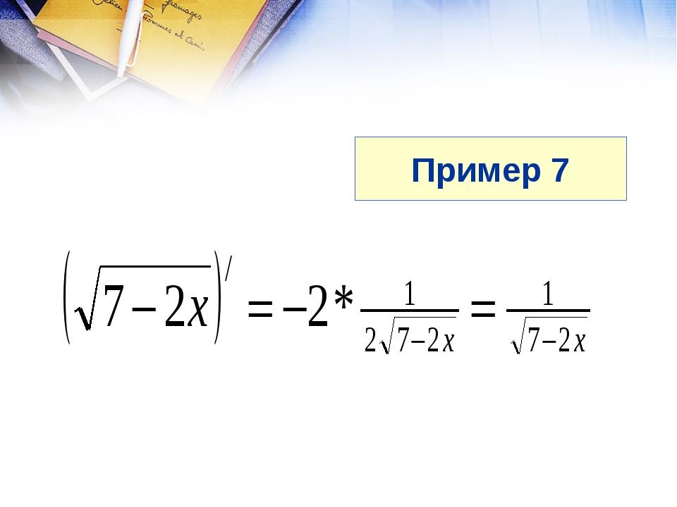 Пример 7