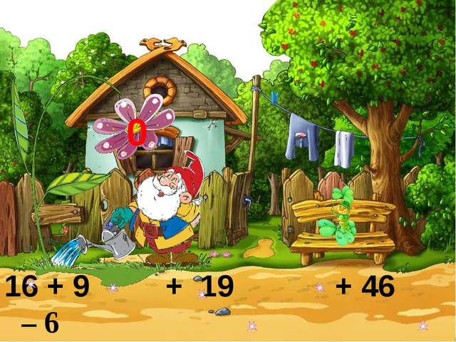 Решение математической цепочки 16 + 9 + 19 + 46 – 6 : 5 :3 :9 0