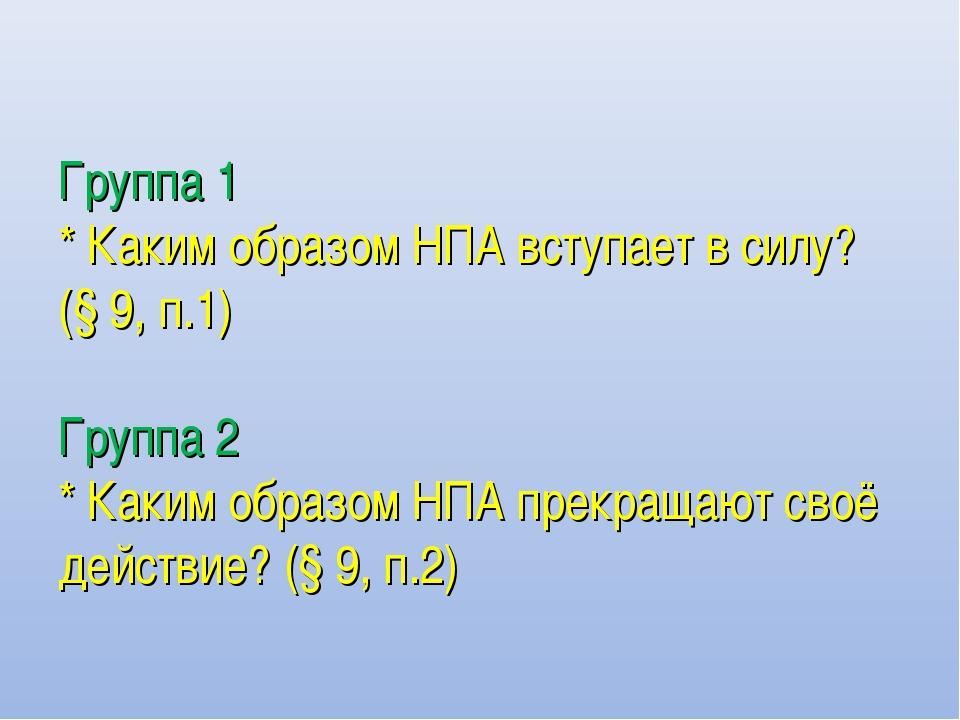 Группа 1 * Каким образом НПА вступает в силу? (§ 9, п.1) Группа 2 * Каким обр...