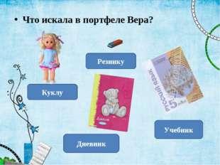 Резинку Учебник Дневник Куклу Что искала в портфеле Вера?