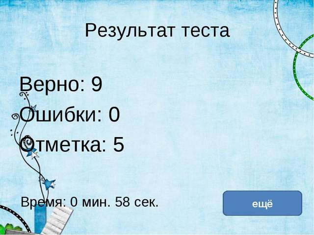 Результат теста Верно: 9 Ошибки: 0 Отметка: 5 Время: 0 мин. 58 сек. ещё испра...