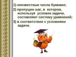 1) неизвестные числа буквами; 2) пропущен шаг, в котором, используя условие з