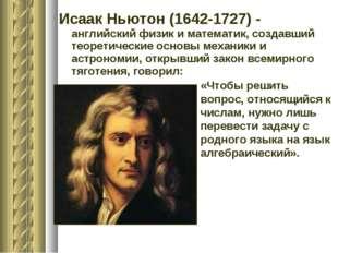 Исаак Ньютон (1642-1727) - английский физик и математик, создавший теоретичес