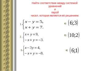 Найти соответствие между системой уравнений и парой чисел, которая является е