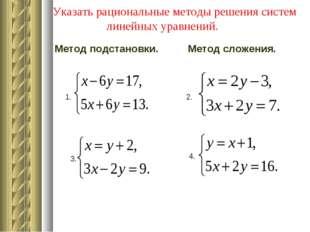 Указать рациональные методы решения систем линейных уравнений. 1. 2. 3. 4. М