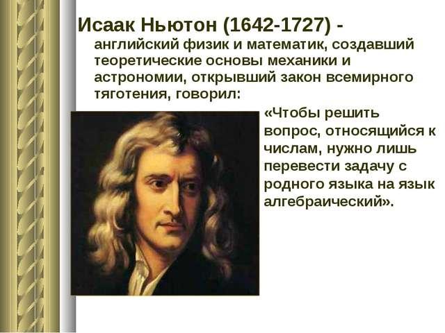 Исаак Ньютон (1642-1727) - английский физик и математик, создавший теоретичес...