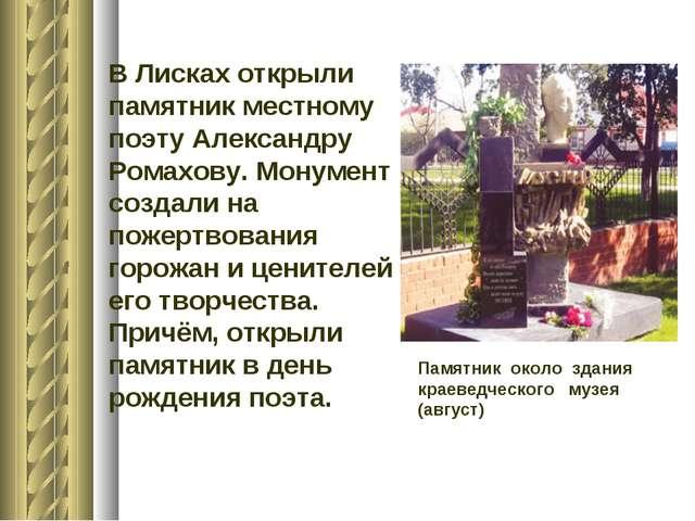 В Лисках открыли памятник местному поэту Александру Ромахову. Монумент созда...
