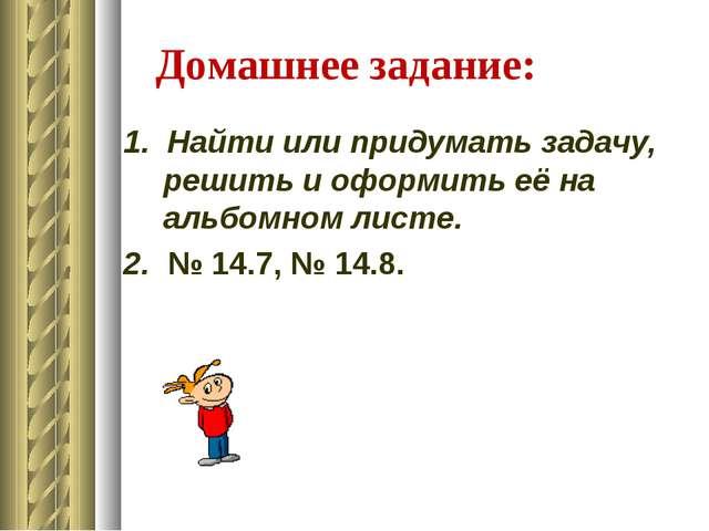 Домашнее задание: 1. Найти или придумать задачу, решить и оформить её на аль...