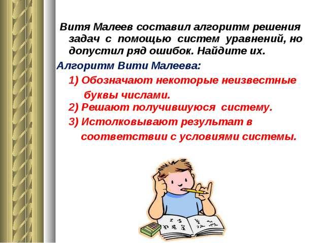 Витя Малеев составил алгоритм решения задач с помощью систем уравнений, но д...