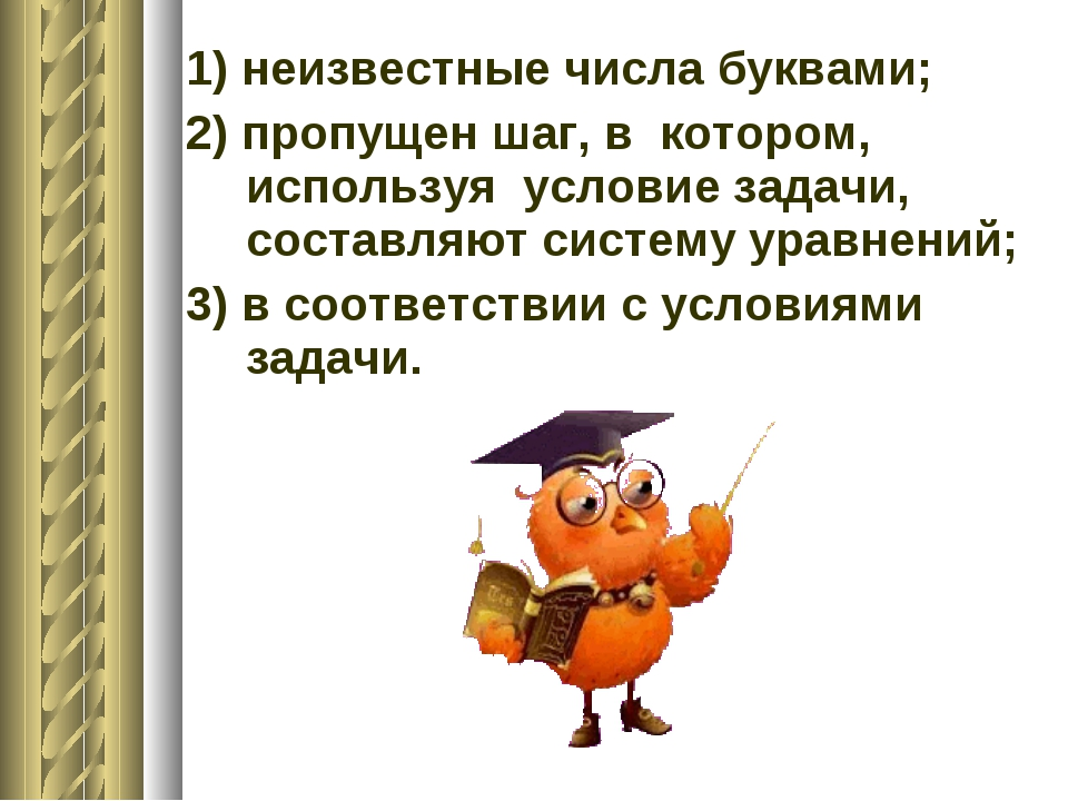 1) неизвестные числа буквами; 2) пропущен шаг, в котором, используя условие з...