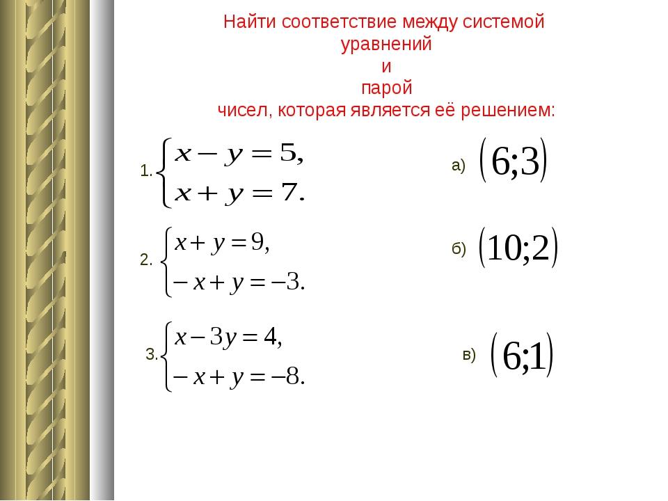 Найти соответствие между системой уравнений и парой чисел, которая является е...