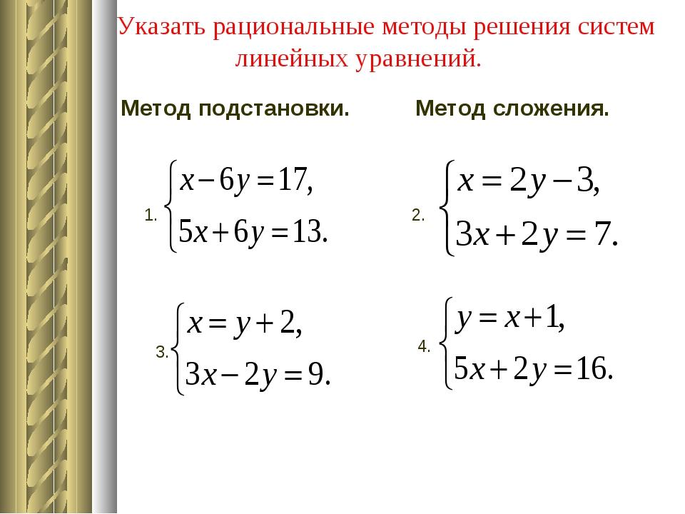 Указать рациональные методы решения систем линейных уравнений. 1. 2. 3. 4. М...
