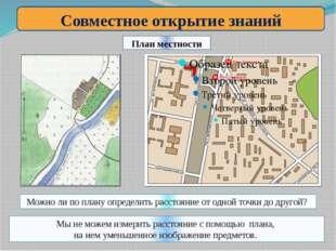 План местности Совместное открытие знаний Можно ли по плану определить рассто