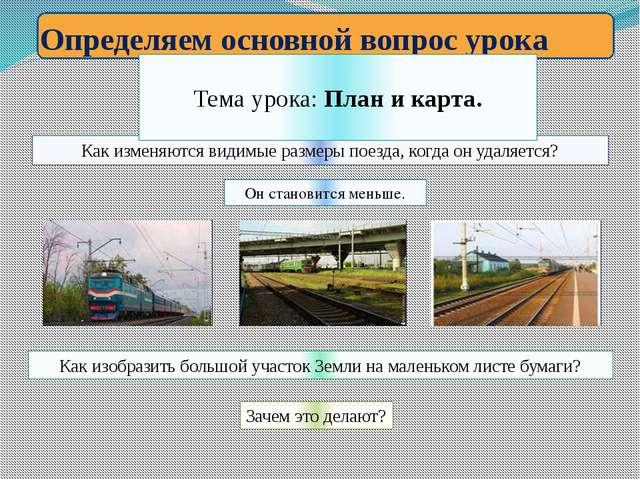 Как изменяются видимые размеры поезда, когда он удаляется? Определяем основно...