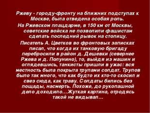 Ржеву - городу-фронту на ближних подступах к Москве, была отведена особая ро