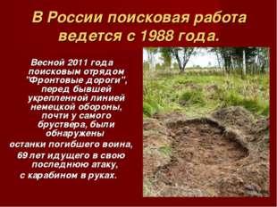 В России поисковая работа ведется с 1988 года.  Весной 2011 года поисковым о