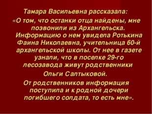 Тамара Васильевна рассказала: «О том, что останки отца найдены, мне позвонили