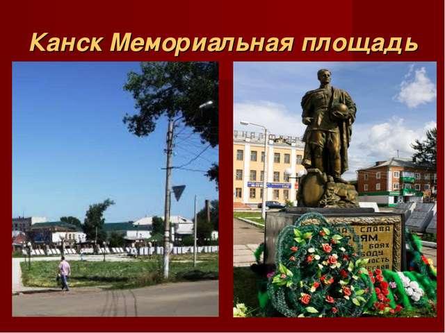 Канск Мемориальная площадь