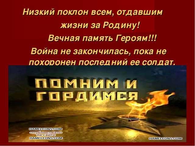 Низкий поклон всем, отдавшим жизни за Родину! Вечная память Героям!!! Война н...