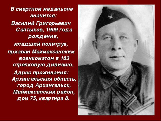 В смертном медальоне значится: Василий Григорьевич Салтыков, 1909 года рожде...