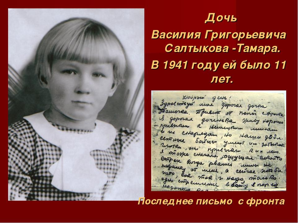 Дочь Василия Григорьевича Салтыкова -Тамара. В 1941 году ей было 11 лет....