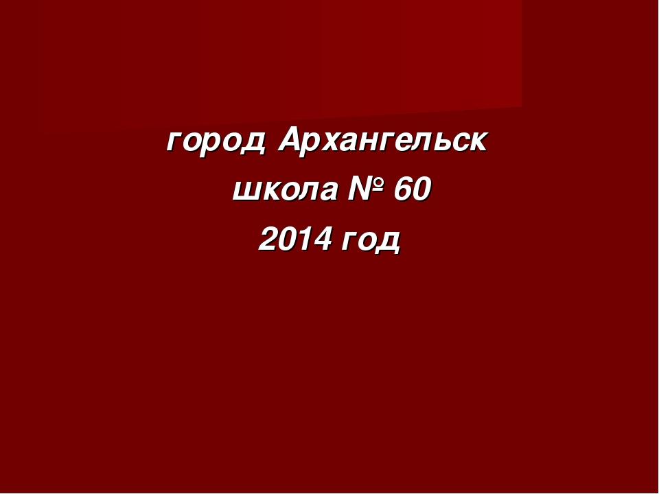 город Архангельск школа № 60 2014 год
