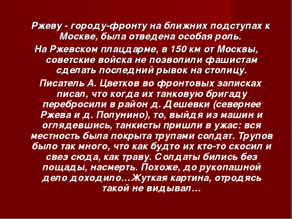 Ржеву - городу-фронту на ближних подступах к Москве, была отведена особая ро...