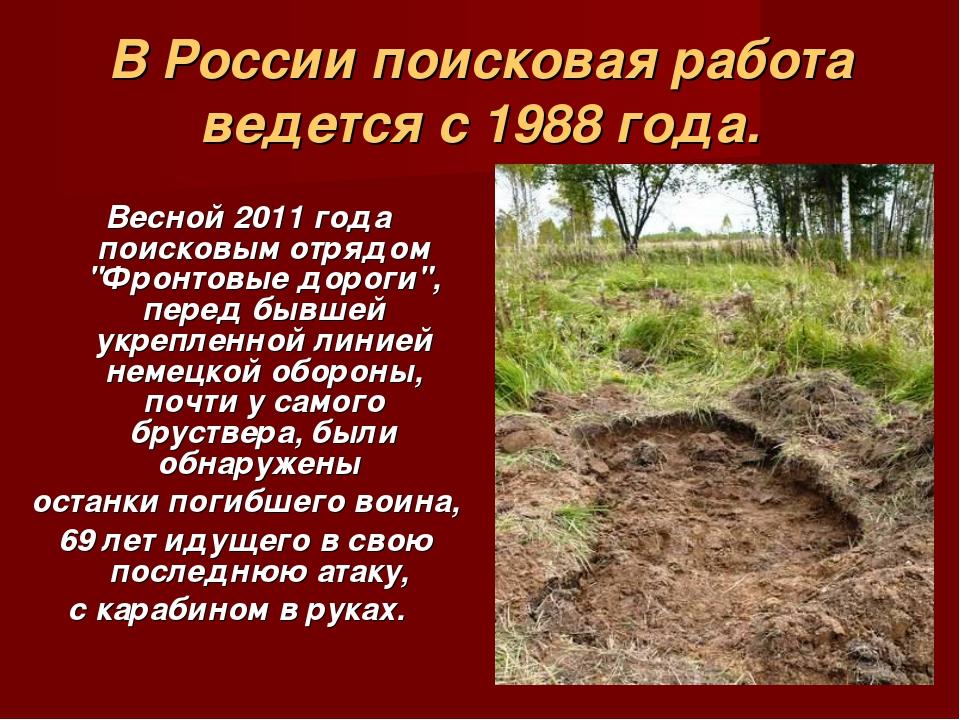 В России поисковая работа ведется с 1988 года.  Весной 2011 года поисковым о...