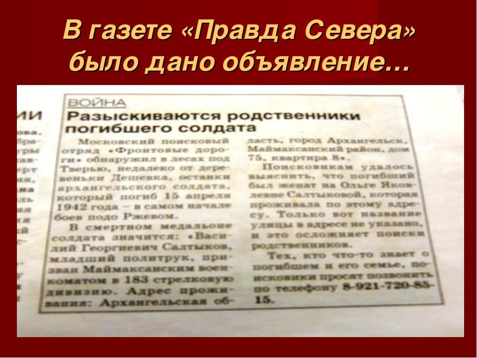 В газете «Правда Севера» было дано объявление…