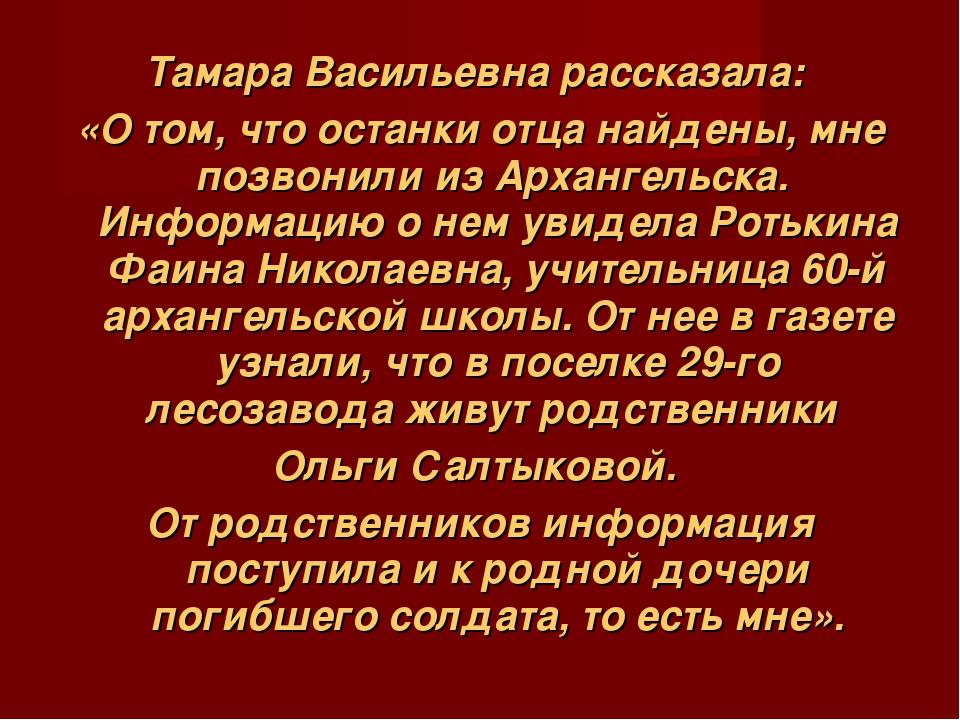 Тамара Васильевна рассказала: «О том, что останки отца найдены, мне позвонили...