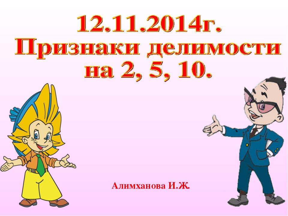 Алимханова И.Ж.