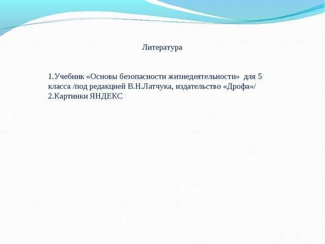Литература Учебник «Основы безопасности жизнедеятельности» для 5 класса /под...