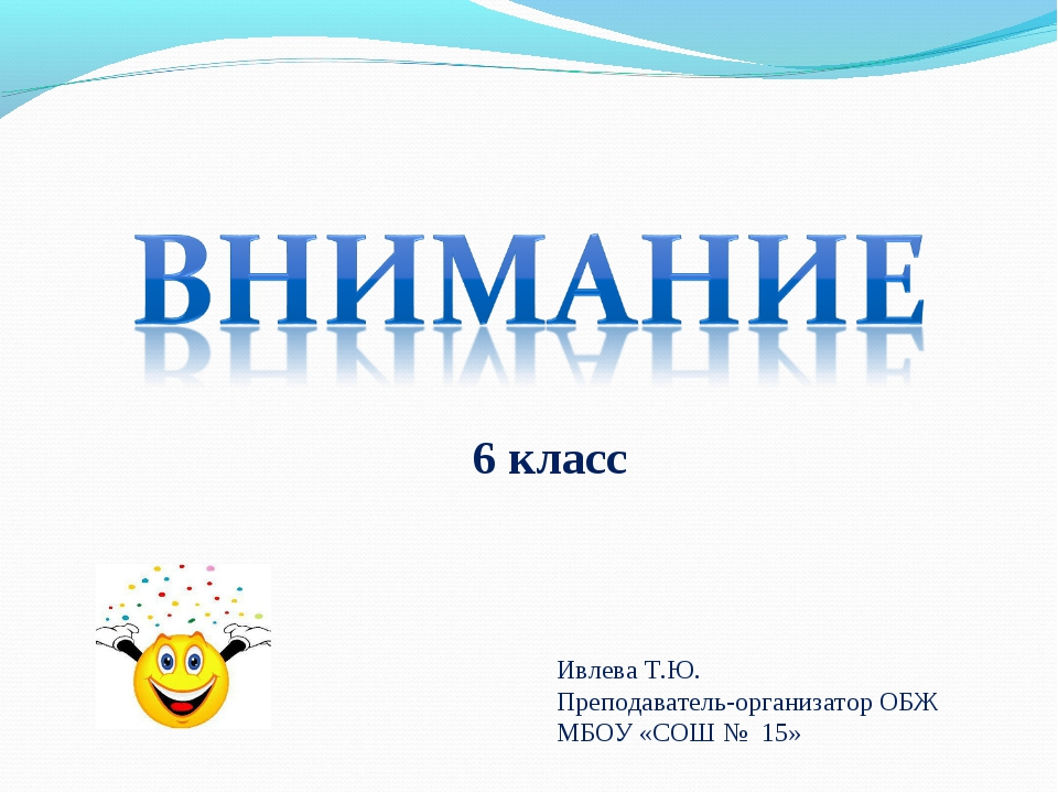 Ивлева Т.Ю. Преподаватель-организатор ОБЖ МБОУ «СОШ № 15» 6 класс