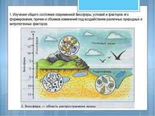 1. Изучение общего состояния современной биосферы, условий и факторов его фор