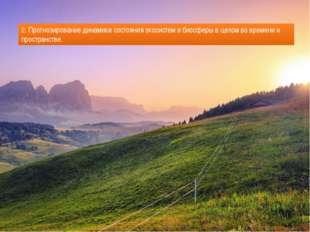 2. Прогнозирование динамики состояния экосистем и биосферы в целом во времени