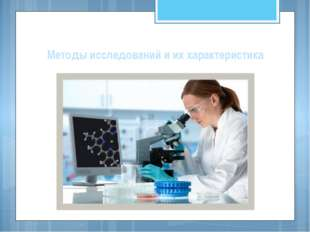 Методы исследований и их характеристика
