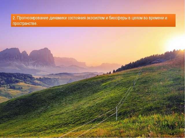 2. Прогнозирование динамики состояния экосистем и биосферы в целом во времени...