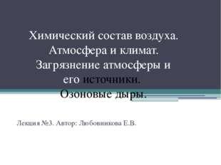 Лекция №3. Автор: Любовникова Е.В. Химический состав воздуха. Атмосфера и кл
