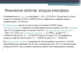 Физические свойства воздуха атмосферы Суммарная массавоздухав атмосфере — (