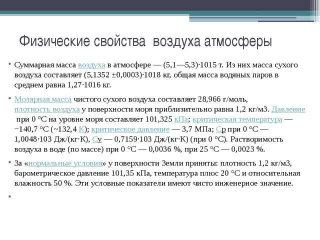 Физические свойства воздуха атмосферы Суммарная массавоздухав атмосфере — (...