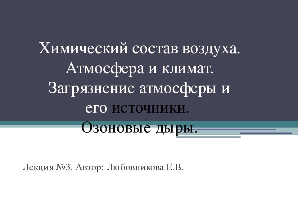 Лекция №3. Автор: Любовникова Е.В. Химический состав воздуха. Атмосфера и кл...