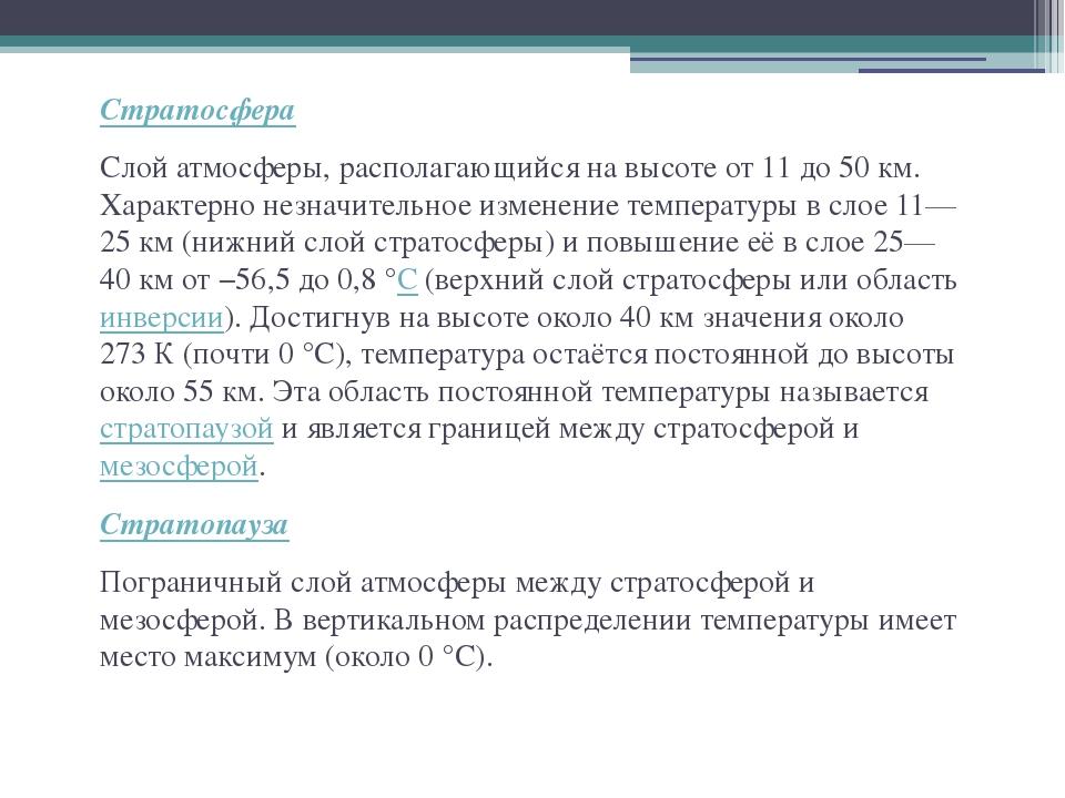 Стратосфера Слой атмосферы, располагающийся на высоте от 11 до 50км. Характ...