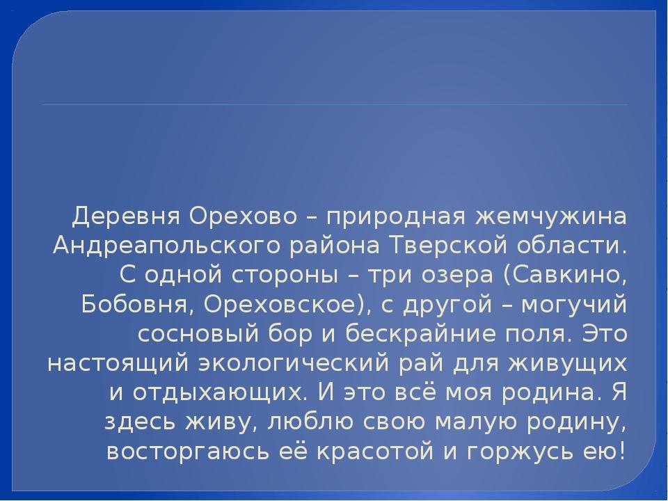 Деревня Орехово – природная жемчужина Андреапольского района Тверской област...