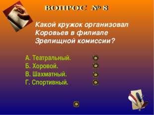 Какой кружок организовал Коровьев в филиале Зрелищной комиссии? А. Театральны