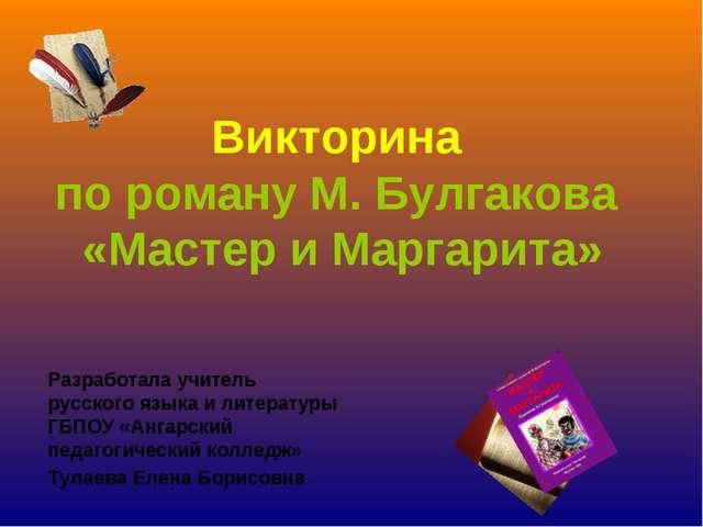 Викторина по роману М. Булгакова «Мастер и Маргарита» Разработала учитель рус...