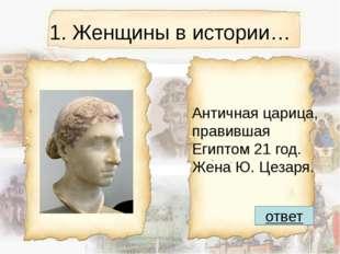 Источники 1. Великие люди прошлого. http://grandisplay.ru/ 2. Выдающиеся личн
