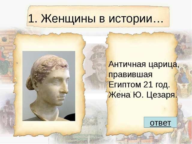 Источники 1. Великие люди прошлого. http://grandisplay.ru/ 2. Выдающиеся личн...
