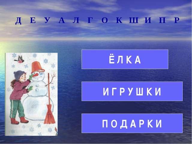 Ё Л К А И Г Р У Ш К И П О Д А Р К И ДЕУАЛГОКШИПР